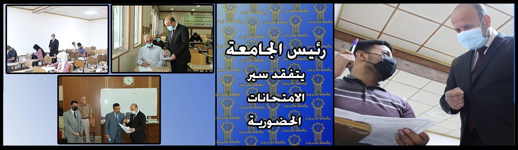 رئيس جامعة تـكريت يتفقد سير الامتحانات الحضوريـة في عدد من كليات الجامعة